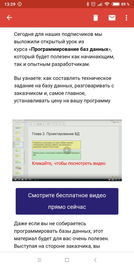 Мобильная верстка email рассылки