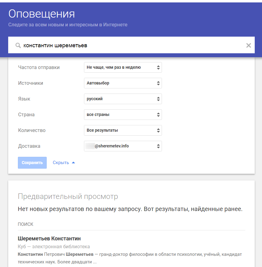 Google оповещения - настройка для поиска пиратского контента