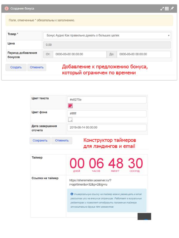 Офферы - предложения, ограниченные по времени. Бонусы для клиентов вашей онлайн-школы