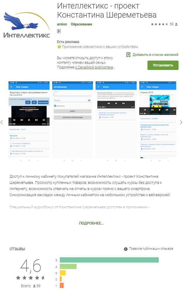 Скриншот из Google Play брендированного мобильного приложения Android