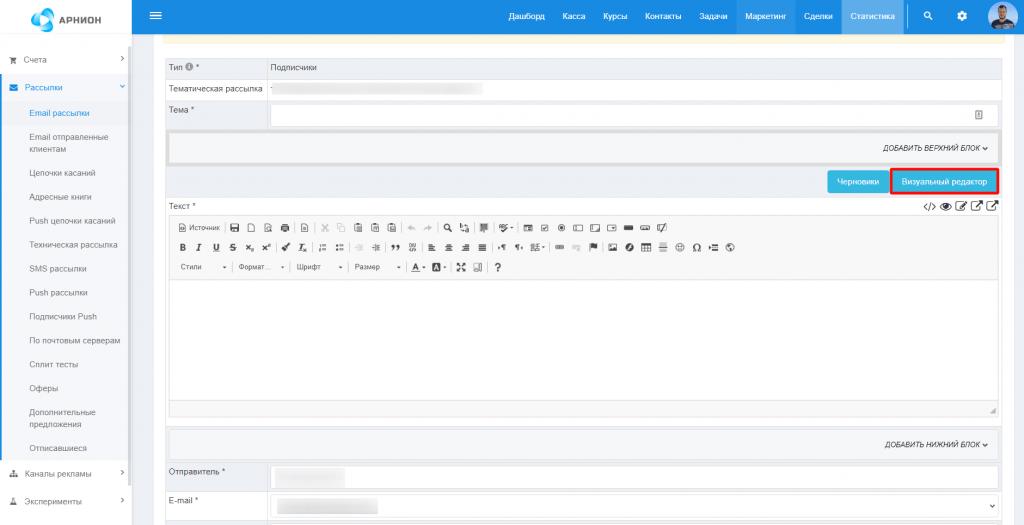 Визуальный редактор автоофис email