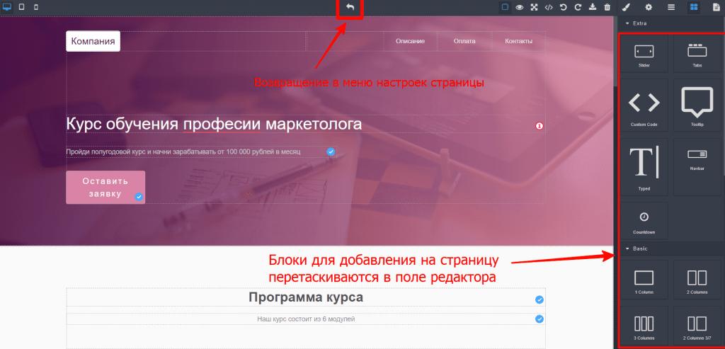Визуальный редактор автоофис лендингов